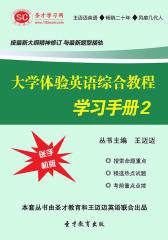 [3D电子书]圣才学习网·大学体验英语综合教程学习手册2(仅适用PC阅读)