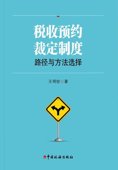 税收预约裁定制度:路径与方法选择