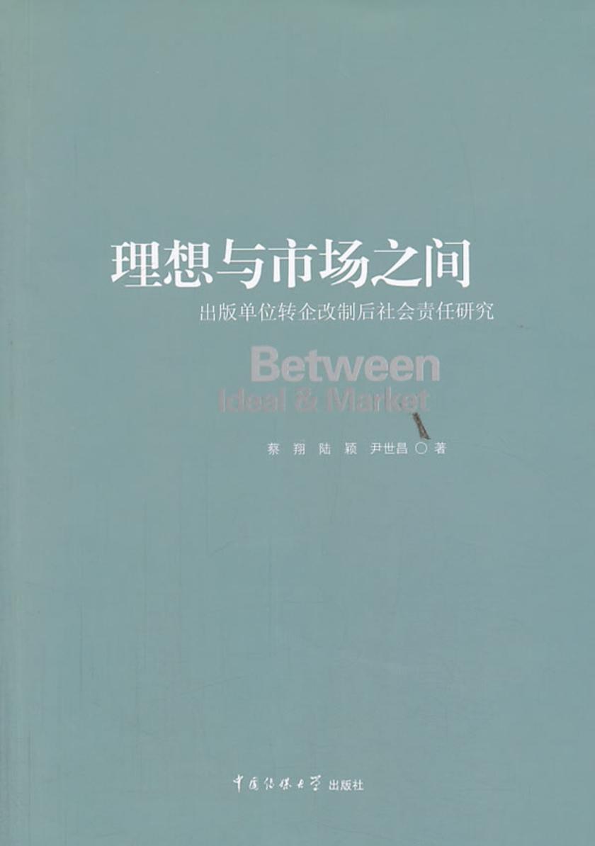 理想与市场之间:出版单位转企改制后社会责任研究