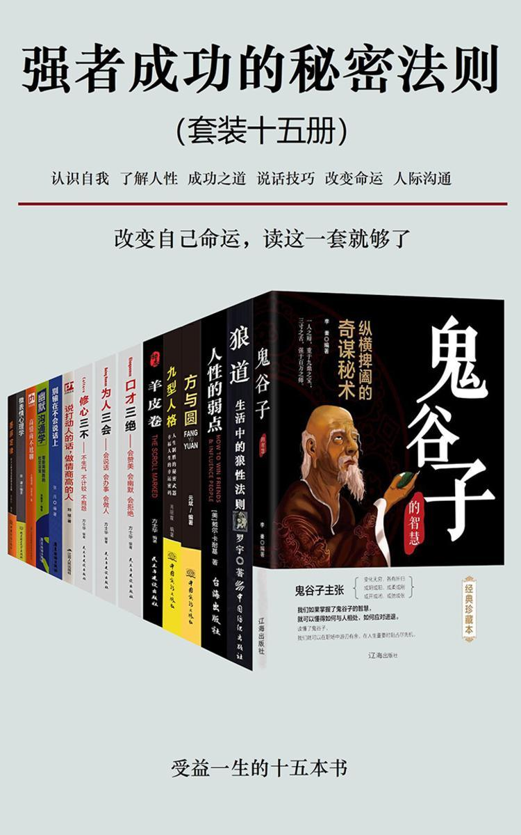 成功者都在读的书(套装十五册)(强者成功的秘密法则。鬼谷子、狼道、人性的弱点、口才三绝、修心三不、为人三会等经典畅销书)