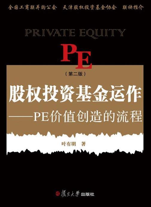 股权投资基金运作:PE创造价值的流程(第二版)
