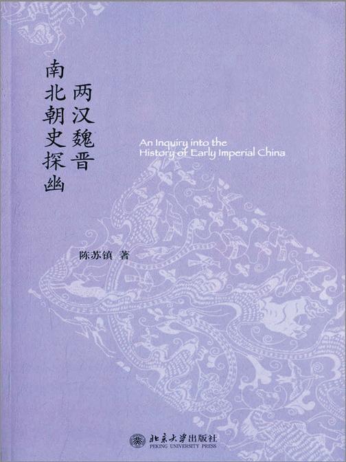 两汉魏晋南北朝史探幽(未名中国史丛刊)