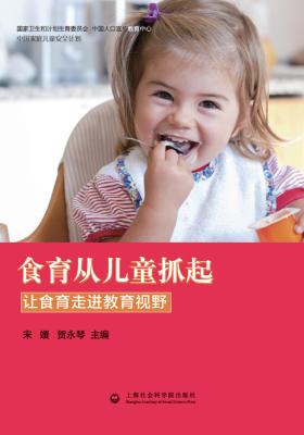食育从儿童抓起:让食育走进教育的视野