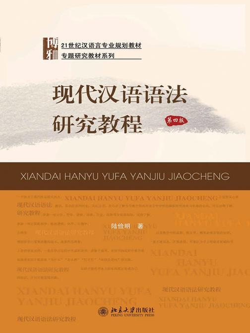 现代汉语语法研究教程