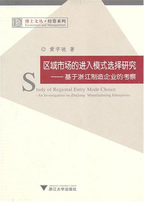 区域市场的进入模式选择研究:基于浙江制造企业的考察