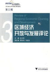 区域经济开放与发展评论(第三辑)