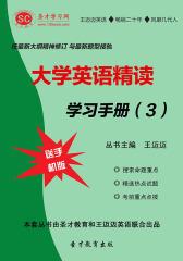 [3D电子书]圣才学习网·大学英语精读学习手册(3)(仅适用PC阅读)