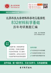 江苏科技大学材料科学与工程学院832材料科学基础历年考研真题汇编