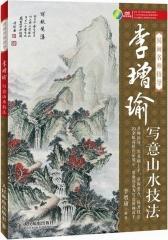 国画名师指导——李增瑜写意山水技法(试读本)