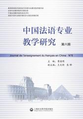 中国法语专业教学研究(第6期)