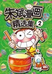 朱斌漫画精选集2