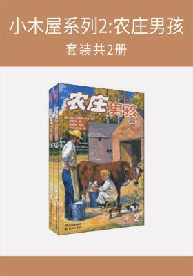 小木屋系列2:农庄男孩(套装共2册)