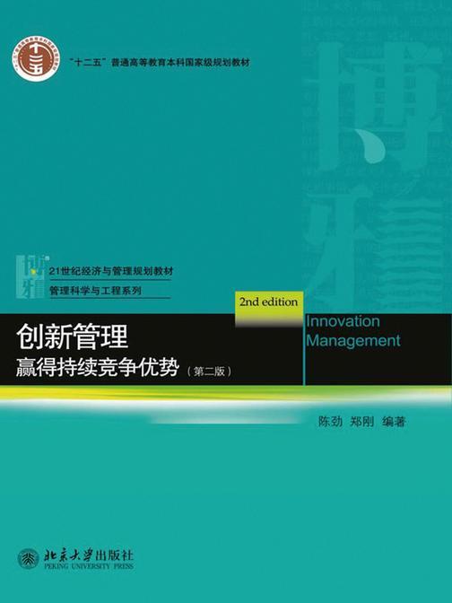 创新管理:赢得持续竞争优势(第二版)(21世纪经济与管理规划教材·管理科学与工程系列)