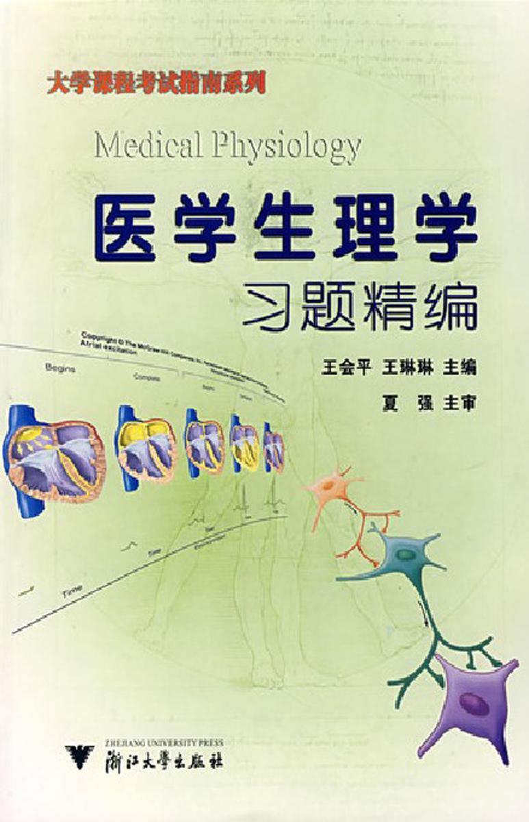 医学生理学习题精编(仅适用PC阅读)