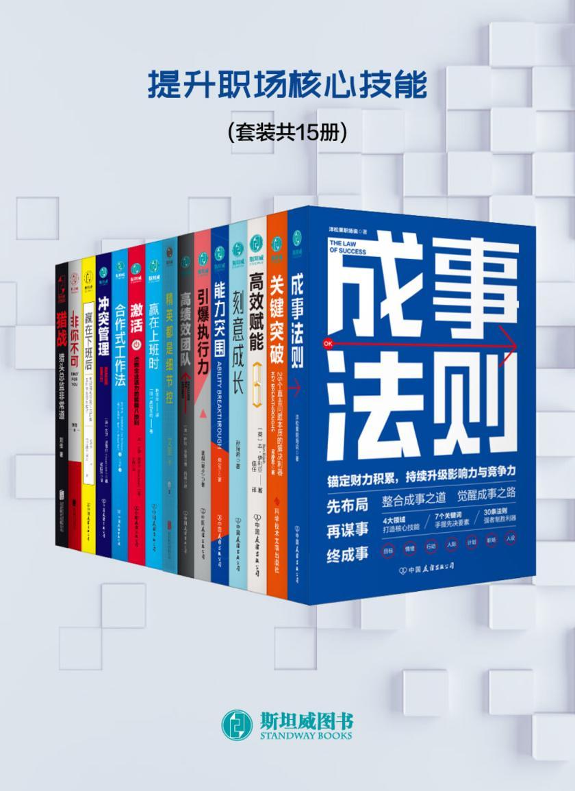 提升职场核心技能(套装共15册)