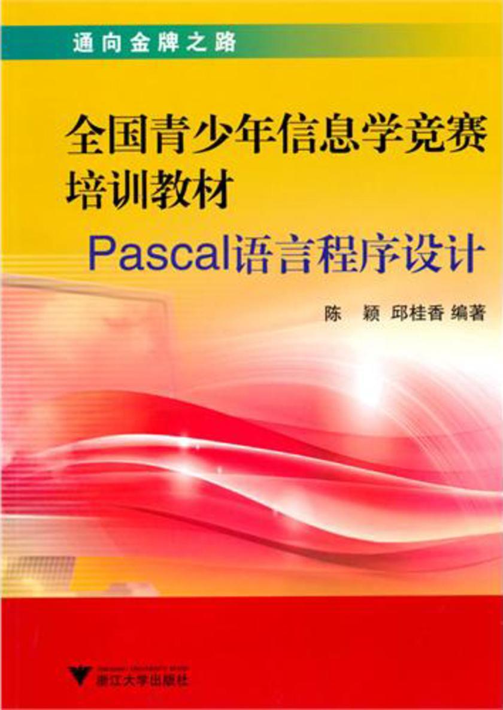 全国青少年信息学竞赛培训教材·Pascal语言程序设计(仅适用PC阅读)