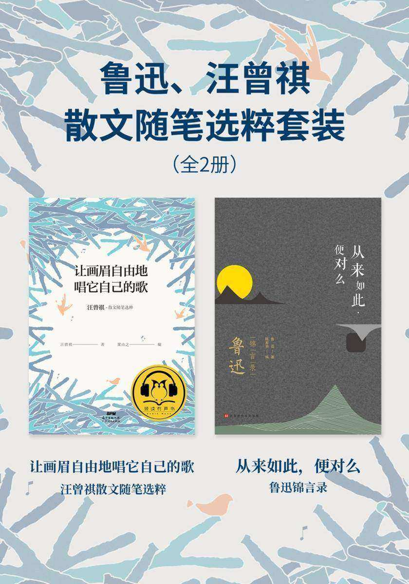 鲁迅、汪曾祺散文随笔选粹套装(全2册)