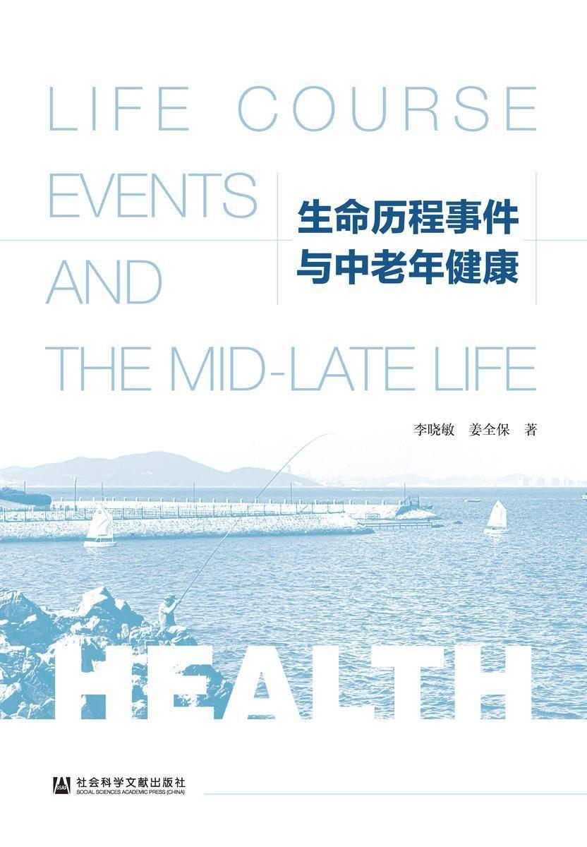 生命历程事件与中老年健康