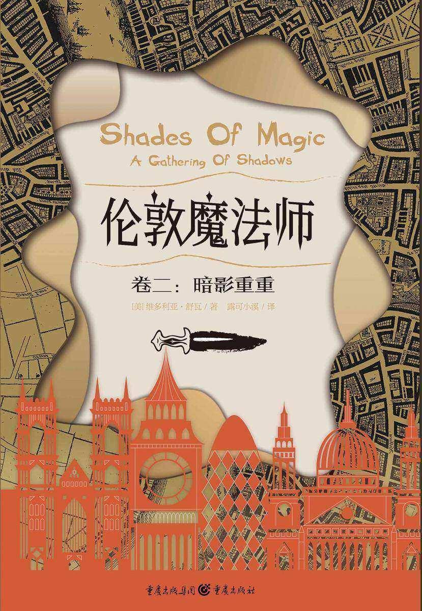 伦敦魔法师(卷二):暗影重重