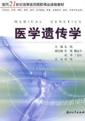 医学遗传学(仅适用PC阅读)