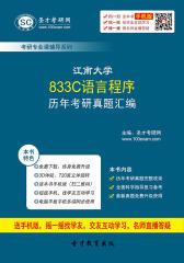 江南大学833C语言程序历年考研真题汇编