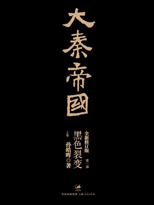 大秦帝国:第一部黑色裂变  上卷【精装】