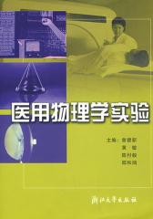 医用物理学实验(仅适用PC阅读)