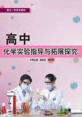 高中化学实验指导与拓展探究(仅适用PC阅读)