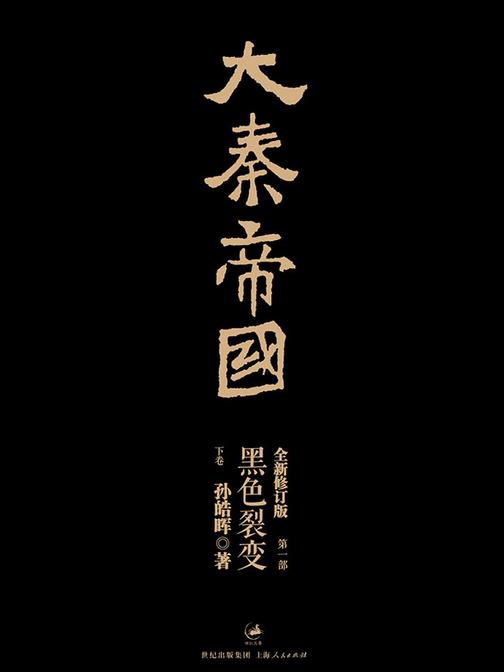 大秦帝国:第一部黑色裂变 下卷