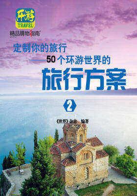 定制你的旅行——50个环游世界的旅行方案2