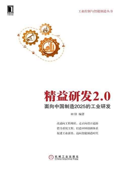 精益研发2.0:面向中国制造2025的工业研发