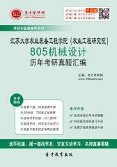 江苏大学农业装备工程学院(农业工程研究院)805机械设计历年考研真题汇编