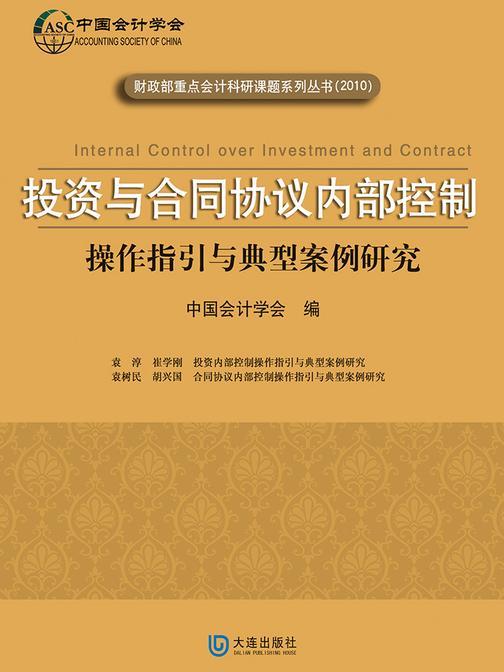 财政部重点课题(2010)  投资与合同协议内部控制操作指引与案例研究