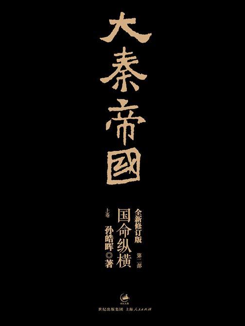 大秦帝国:第二部国命纵横 上卷【精装】