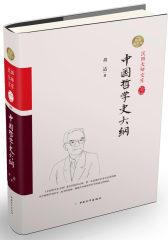 中国哲学史大纲(精装索引版)(试读本)