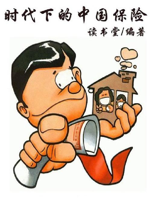 时代下的中国保险
