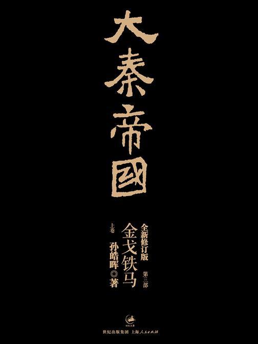 大秦帝国:第三部金戈铁马 上卷