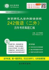 南京师范大学外国语学院242俄语(二外)历年考研真题汇编