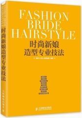 时尚新娘造型专业技法(试读本)