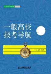 一般高校报考导航(2014~2015年最新修订版)(试读本)