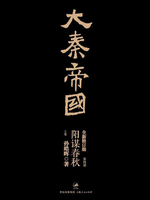 大秦帝国:第四部阴谋春秋 上卷【精装】