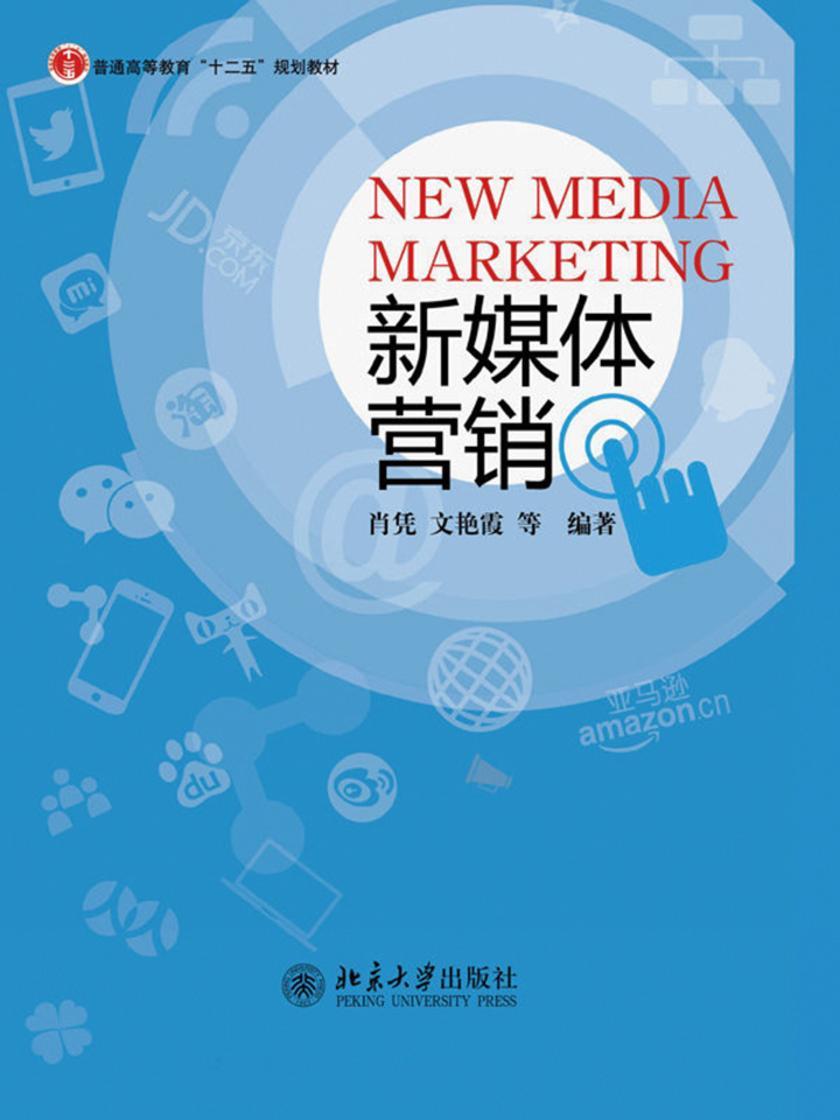 """新媒体营销(普通高等教育""""十二五""""规划教材)"""