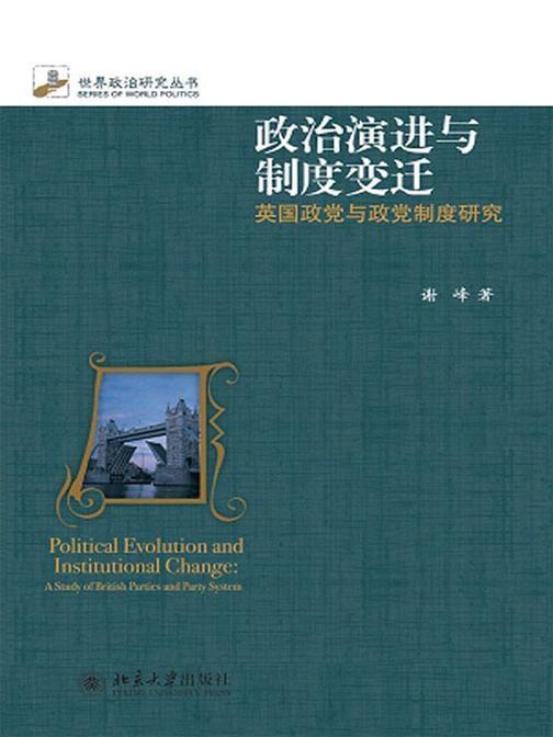 政治演进与制度变迁:英国政党与政党制度研究(世界政治研究丛书)