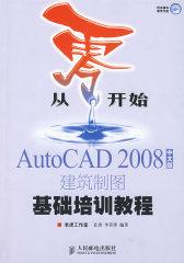 从零开始——AutoCAD 2008中文版建筑制图基础培训教程(试读本)
