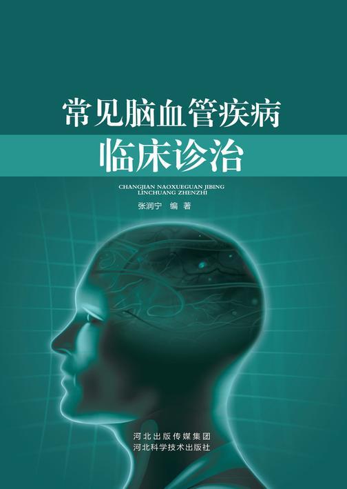 常见脑血管疾病临床诊治