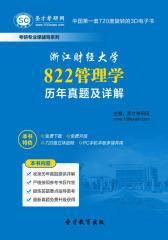 [3D电子书]圣才学习网·浙江财经大学822管理学历年真题及详解(仅适用PC阅读)
