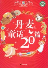 世界传世童话宝库:丹麦童话20篇