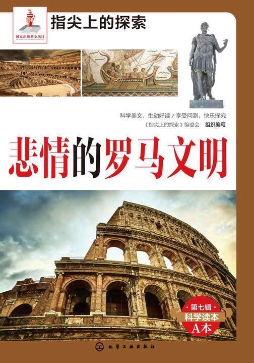 悲情的罗马文明