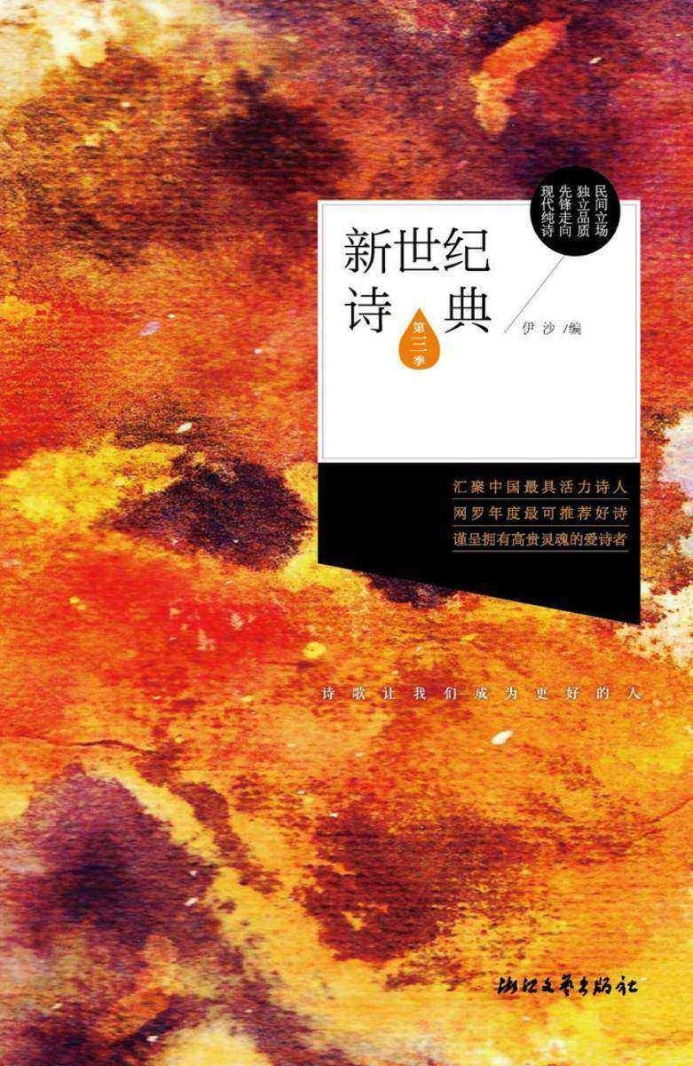 新世纪诗典(第三季)