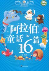 世界传世童话宝库:阿拉伯童话16篇